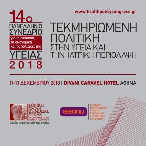 14ο Πανελλήνιο Συνέδριο