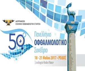 50ο Πανελλήνιο Οφθαλμολογικό Συνέδριο