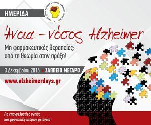alzheimerdays.gr