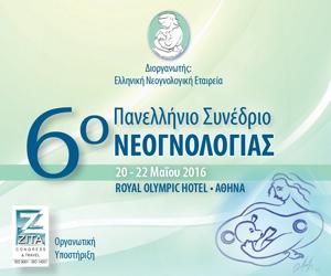 6o Πανελλήνιο Συνέδριο Νεογνολογίας