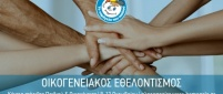 Εβδομάδα Οικογενειακού Εθελοντισμού στα «Κέντρα Στήριξης Παιδιού και Οικογένειας»