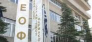 Ο ΕΟΦ δέχεται αιτήσεις για αλλαγή από ΜΗΣΥΦΑ σε ΓΕΔΙΦΑ