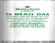 H Heineken παρουσιάζει την πρώτη LIGHT μπίρα στην Ελλάδα
